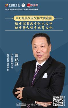 中山红宝轩将亮相美国洛杉矶艺博会中国国家展
