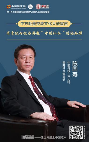 2018中国国家展红木文化传播大使宣言