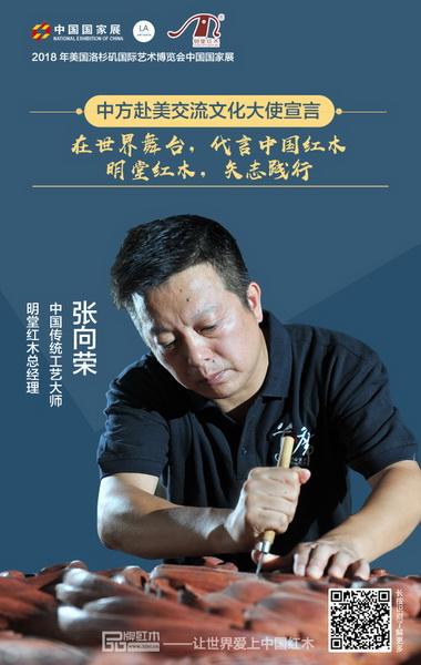 2018中国国家展红木文化传播大使——中国传统工艺大师、明堂红木总经理张向荣宣言