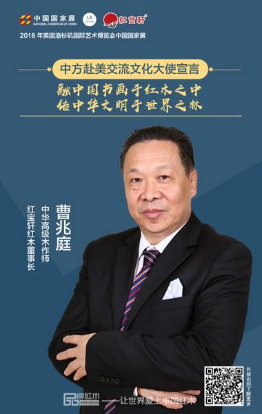 2018中国国家展红木文化传播大使——中华高级木作师、红宝轩红木董事长曹兆庭宣言
